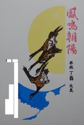2017年賀状