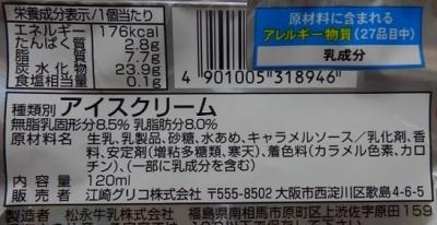 牧場しぼり生キャラメル&ミルク