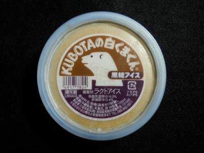 KUBOTAの白くまくん黒糖アイス