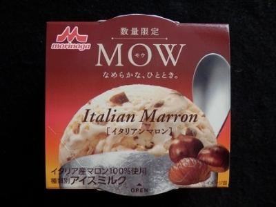 モウイタリアンマロン