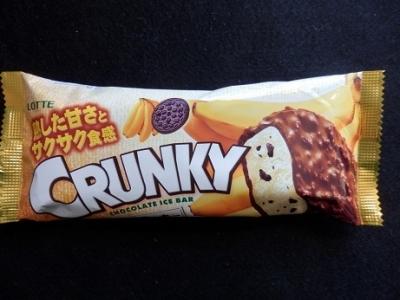 クランキーバナナ&クッキー