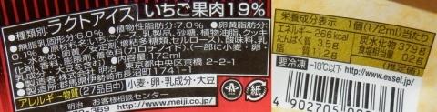 スーパーカップスイーツ苺ショートケーキ