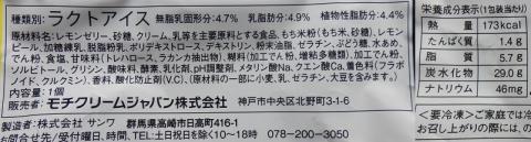 モチクリームアイス瀬戸内レモン