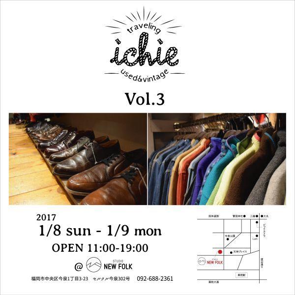 traveling_ichie201701-20161230_7566.jpg