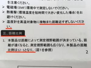 怪しい日本語の説明書