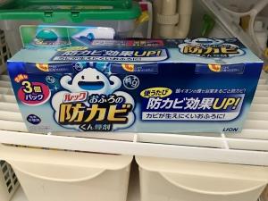 お風呂の防かび燻煙剤