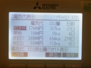 北海道オール電化の12月の暖房代