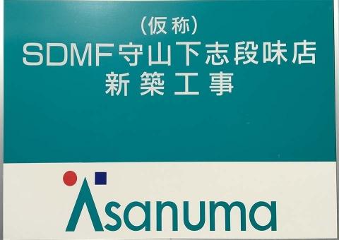 SDMF守山看板20170115