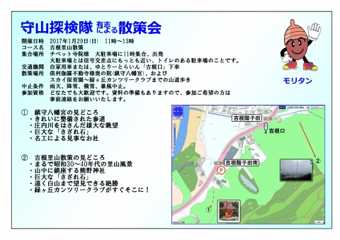 吉根里山散策コース20170129