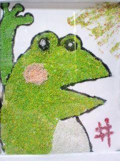 砂絵蛙 アップ