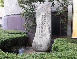 新島襄先生生誕之地碑