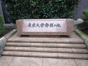 東京大学発祥の地碑