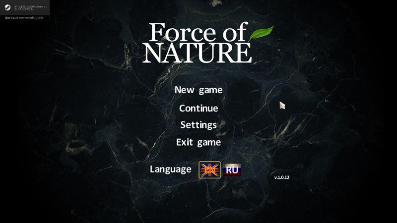 大自然の暴力 (1)