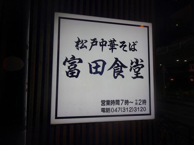 富田食堂11 (1)