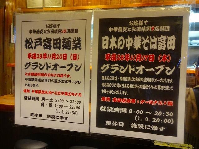 富田食堂11 (2)