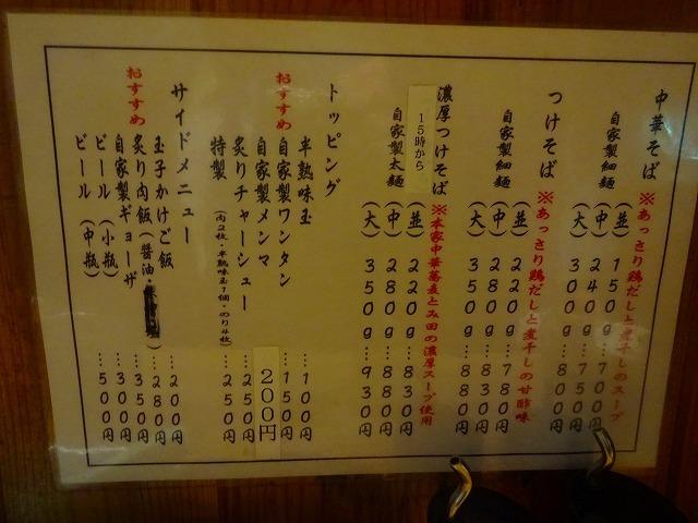 富田食堂11 (3)