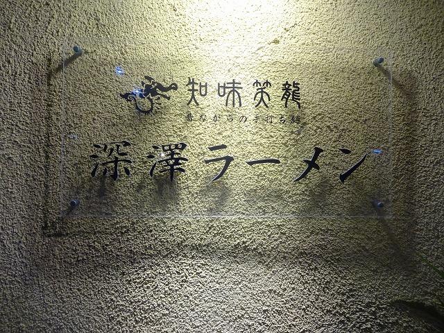深澤ラーメン5 (1)