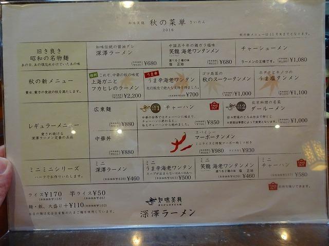 深澤ラーメン5 (2)