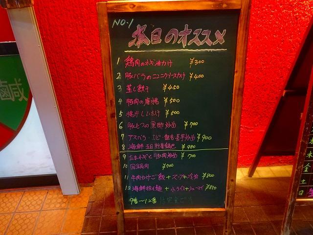海華 松戸8 (2)