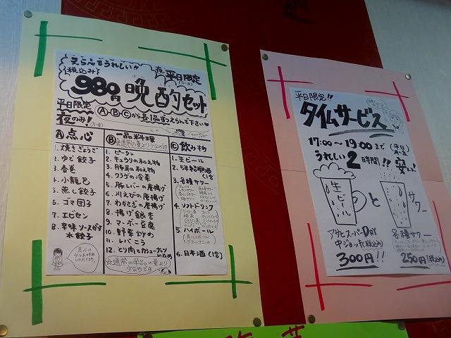 海華 松戸8 (7)