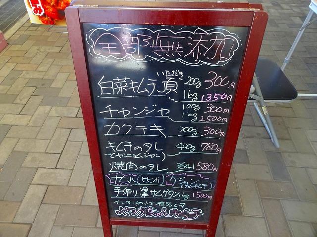 屋がちゃんキムチ2 (1)