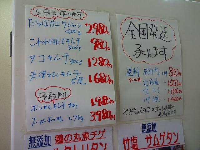 屋がちゃんキムチ2 (3)