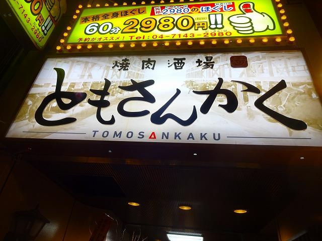 トモサンカク西口店 (1)