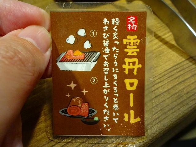 トモサンカク西口店 (14)