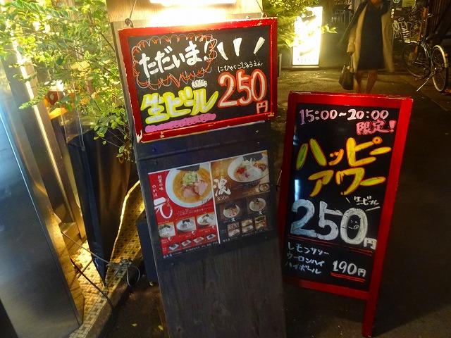 野方ホープ 中目黒店 (2)