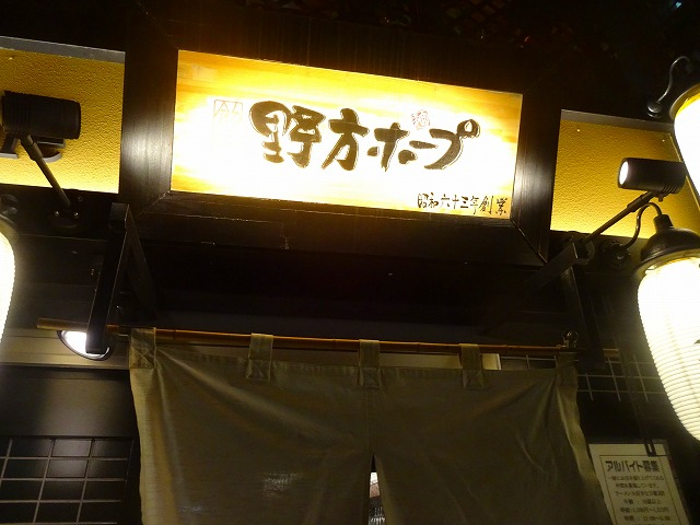 野方ホープ 中目黒店 (3)