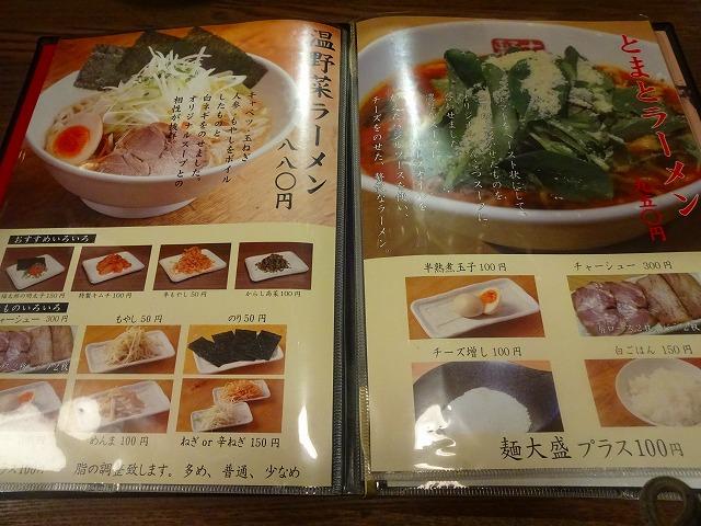 野方ホープ 中目黒店 (5)