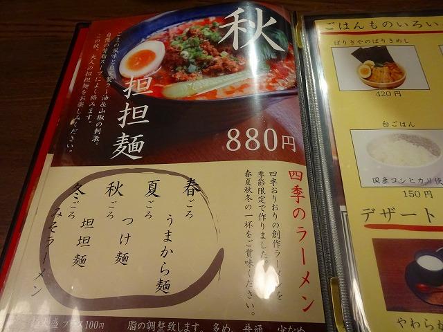 野方ホープ 中目黒店 (6)