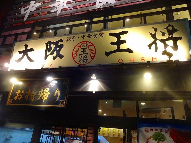大阪王将 南柏店3 (1)