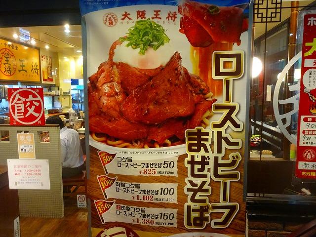 大阪王将 南柏店3 (2)