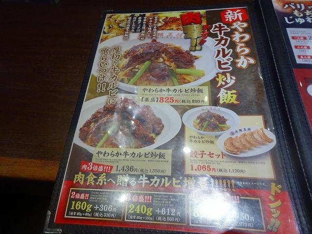 大阪王将 南柏店3 (3)