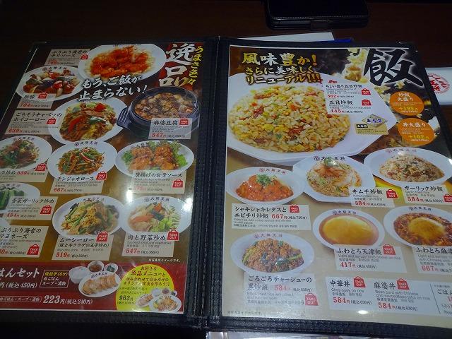 大阪王将 南柏店3 (4)