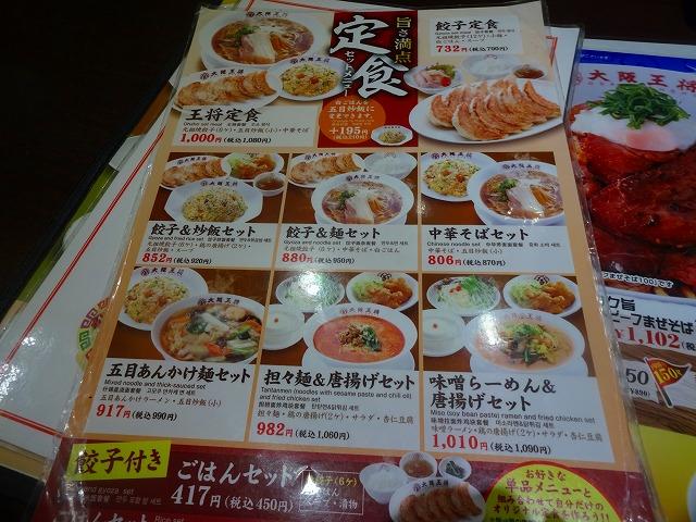 大阪王将 南柏店3 (6)