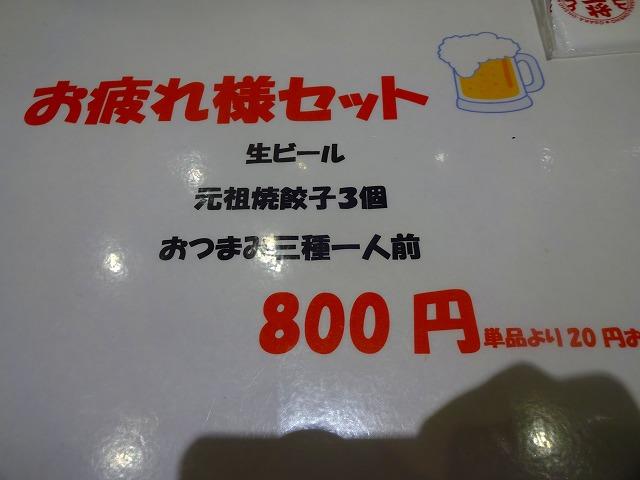 大阪王将 南柏店3 (7)