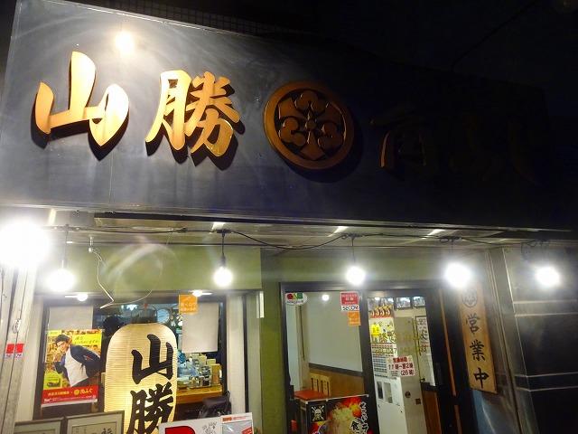 山勝角ふじ4 (1)