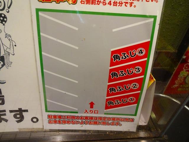 山勝角ふじ4 (2)