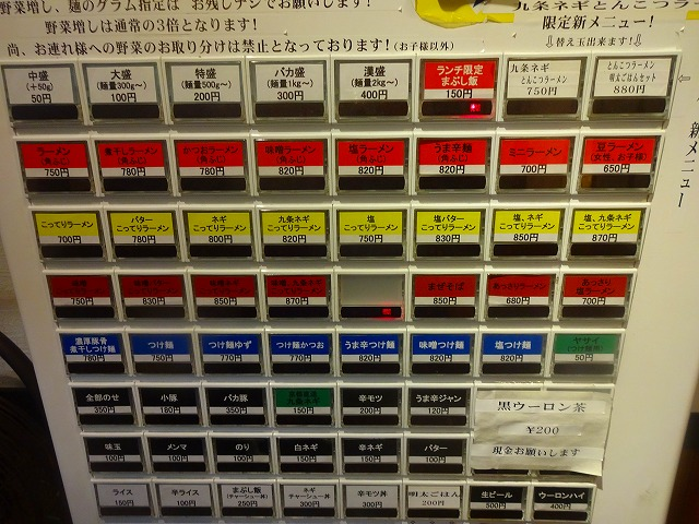 山勝角ふじ4 (3)