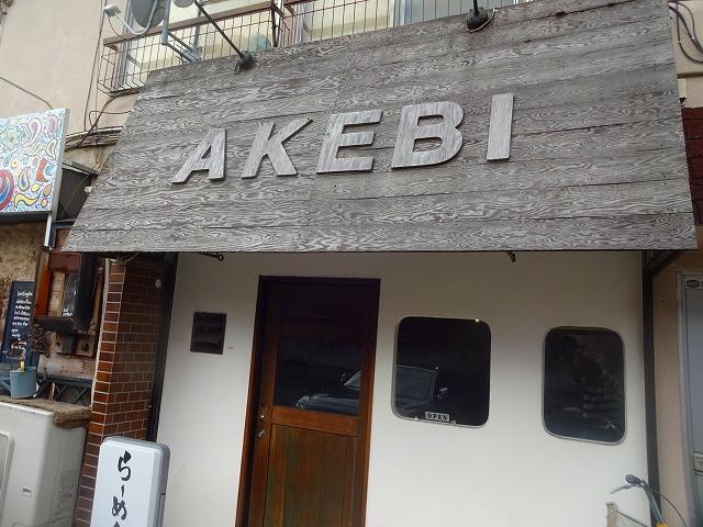 AKEBI6 (1)