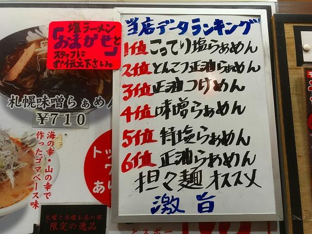 一撃10 (2)