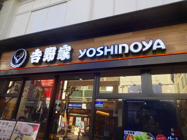 吉野家 柏東口店 (1)