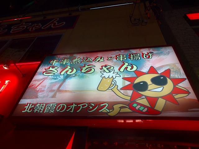 さんちゃん (1)