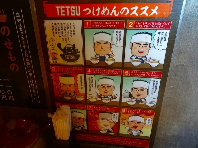 TETSUあざみ野 (3)