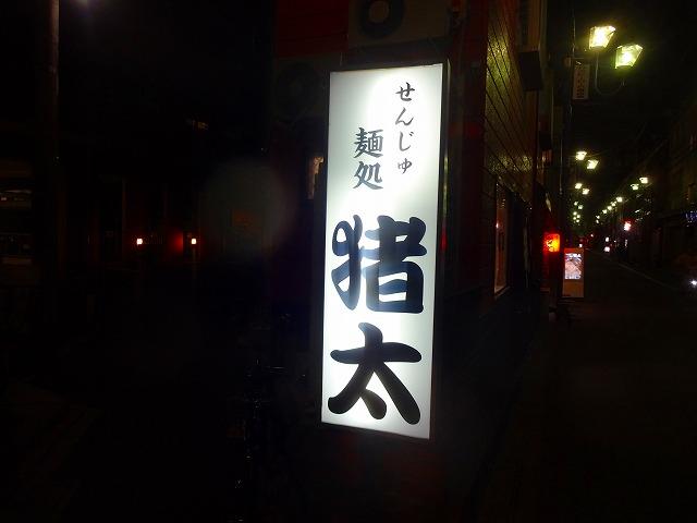 せんじゅ猪太5 (1)