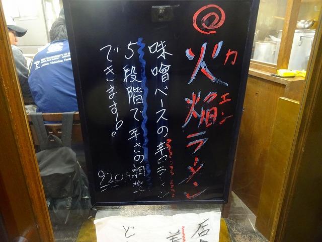 せんじゅ猪太5 (2)