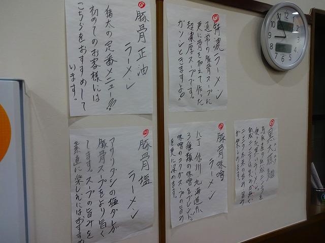 せんじゅ猪太5 (4)