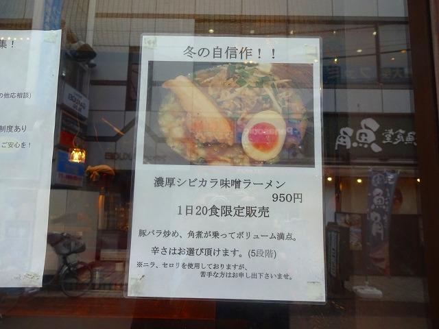 すする弐5 (2)